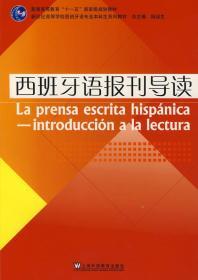 西班牙语报刊导读 陆经生 上海外语教育