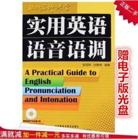 实用英语语音语调 张冠林 外语教学与研究出版