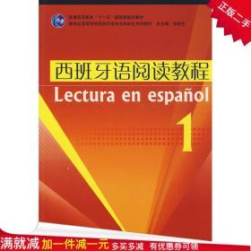 西班牙语阅读教程1 刘长申主编 上海外语教育出版社