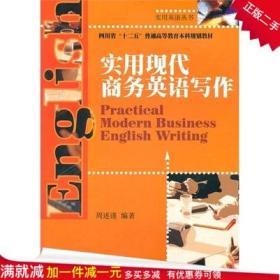 实用现代商务英语写作 周述谨 四川大学出版社 特价