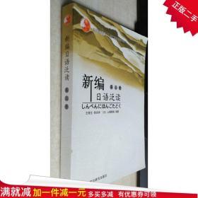 新编日语泛读(第三册)王秀文 外研社