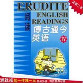 博古通今英语阅读4(IV) 何兆枢 外文出版社
