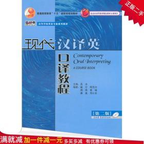 现代汉译英口译教程第二版第2版 吴冰 外语教学与