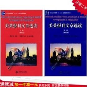 美英报刊文章选读(第四版上下册)周学艺北京大学出版社