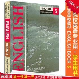 English book 5 师范院校英语专业用黄源深上海外语教育