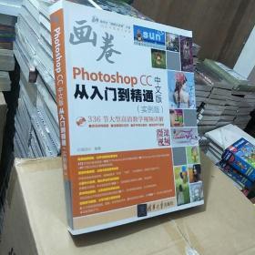 """Photoshop CC中文版从入门到精通(实例版)(附光盘)/清华社""""视频大讲堂""""大系CG技术"""