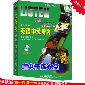 英语中级听力二(学生用书)2 何其莘 外语教学