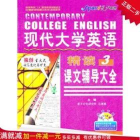 星火英语﹒现代大学英语精读(3)课文辅导大全(第三册) 马德高