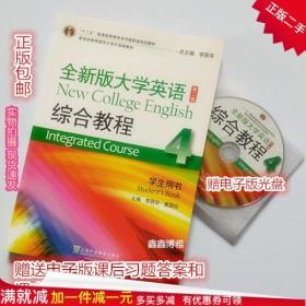 全新版大学英语第二版 第2版 综合教程 四 4 学生用书