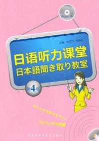 日语听力课堂(第4辑)徐萍飞 杨晓红  王维贞 外