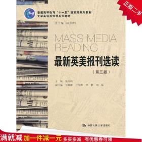 英美报刊选读 第三版 第3版陈仲利 中国人民大学