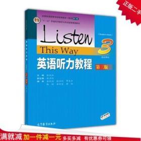 """英语听力教程3(学生用书 第三版 )/""""十二五""""普通高等教育本"""