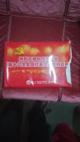 热烈庆祝中国共产党第十八次全国代表大会胜利召开 热烈庆祝中国共产党第十八次全国代表大会胜利召开 【十八大新闻图片、56张】