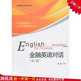 金融英语对话 陈倩 北京对外经济贸易大学出版社有限责任公