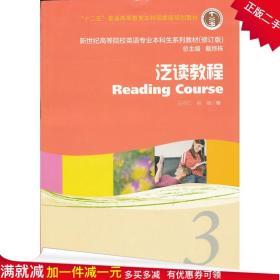 泛读教程学生用书3 戴炜栋 王守仁 上海外语教育出版社