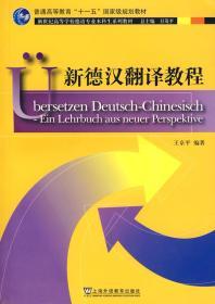新德汉翻译教程 王京平著 上海外语教育出版社