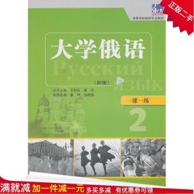 """大学俄语东方(新版)(2)(一课一练)与""""东方""""学生用书 童丹"""