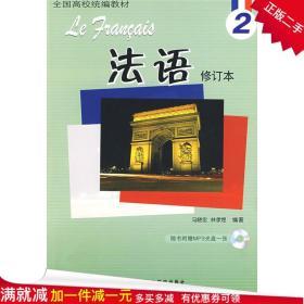 法语(2)(修订本)马晓宏 林孝煜著 外语教学与 马晓宏