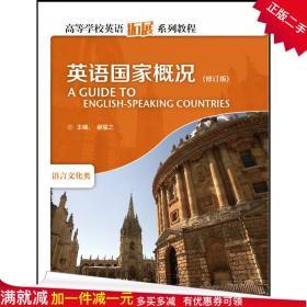 择优 英语国家概况 修订版 谢福之 外研社9787513529419