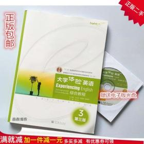 大学体验英语综合教程3三第三版第3版伍忠杰高等教育