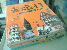 去旅行 (人文地理百科书,法国教育部推荐!)全两册