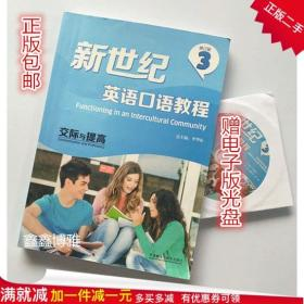 新世纪英语口语教程修订版3三交际与提高 李华东