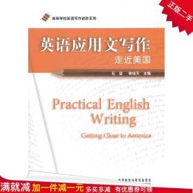 英语应用文写作-走近美国 石坚 外语教学与研究出版社