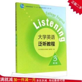 大学英语泛听教程三3第二版第2版 高等教育出版社