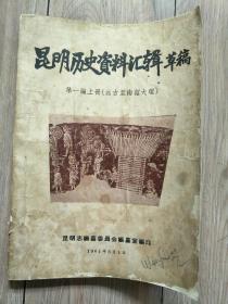 昆明历史资料汇辑草稿:(第一编上册:远古至南诏大理)。。。16开
