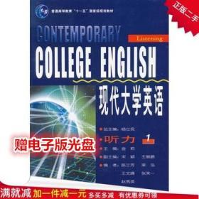 现代大学英语 听力 1 杨立民 金莉 学生用书 教材 9787560071701
