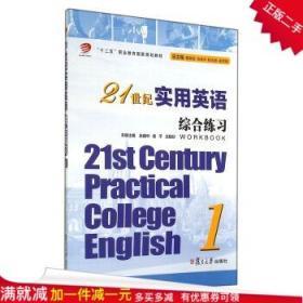"""21世纪实用英语:综合练习(1)/""""十二五""""职业教育国"""