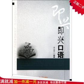 即兴口语 李志强著9787565005831合肥工业大学出版社