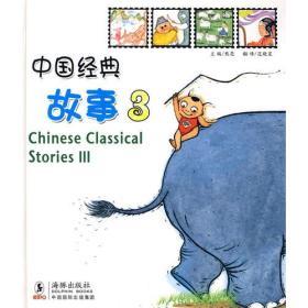 中国经典故事3(中英对照)