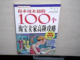 你不可不知的100个淘宝卖家高阶攻略(畅销特惠版·第2辑)