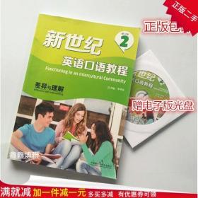 新世纪英语口语教程修订版二2差异与理解 李华东
