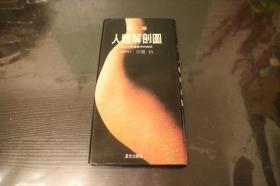 《标准人体解剖图》 东京大学医学博士 草间 悟 精装全一册
