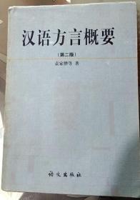 现货正版 汉语方言概要 (第二版)袁家骅 等 语文