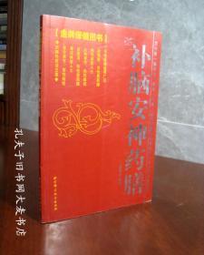 金牌保健图书《补脑安神药膳》北京科学技术出版社