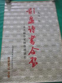1991年  影画诗书合壁 ——著名摄影陈复礼摄影   挂历  全13张