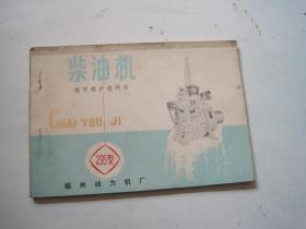 259型柴油机使用维护说明书【有字迹】