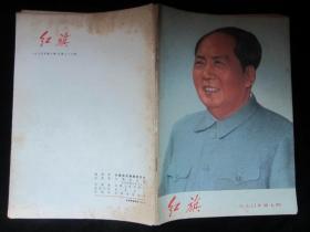 红旗 1970.7