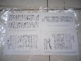 文革 毛主席詩詞卡片 (10張)