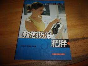 新世纪医患教学丛书 教您防治肥胖
