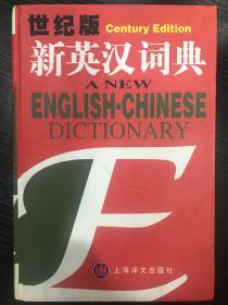 世纪版新英汉词典  A NEW   ENGLISH-CHINESE  精装 上海译文出版社 编 上海译文出版社