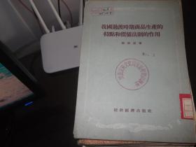 我国过渡时期商品生产的特点和价值法则的作用
