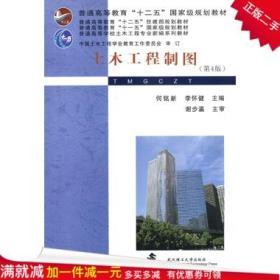 土木工程制图(第4版) 何铭新 李怀健武汉理工大学出