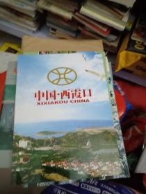 中国西霞口【威海西霞口村】16开 38页
