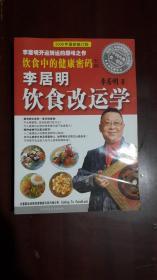 《饮食中的健康密码(上部):李居明饮食改运法》(16开平装 黑白图文本 263页)九品