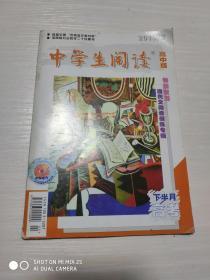 中学生阅读2010.2下半月高中版