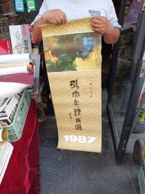 987年挂历张大千精品选(首次刊印 全13张 108X38厘米)